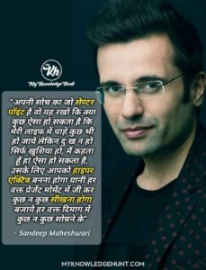 Famous quotes by Sandeep Maheshwari