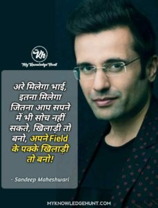 Work motivation quotes by Sandeep Maheshwari