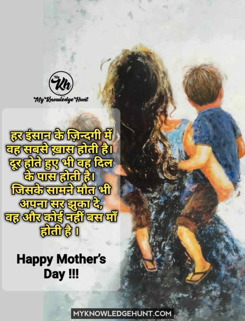 Hindi Quotes About Mother - MyKnowledgeHunt
