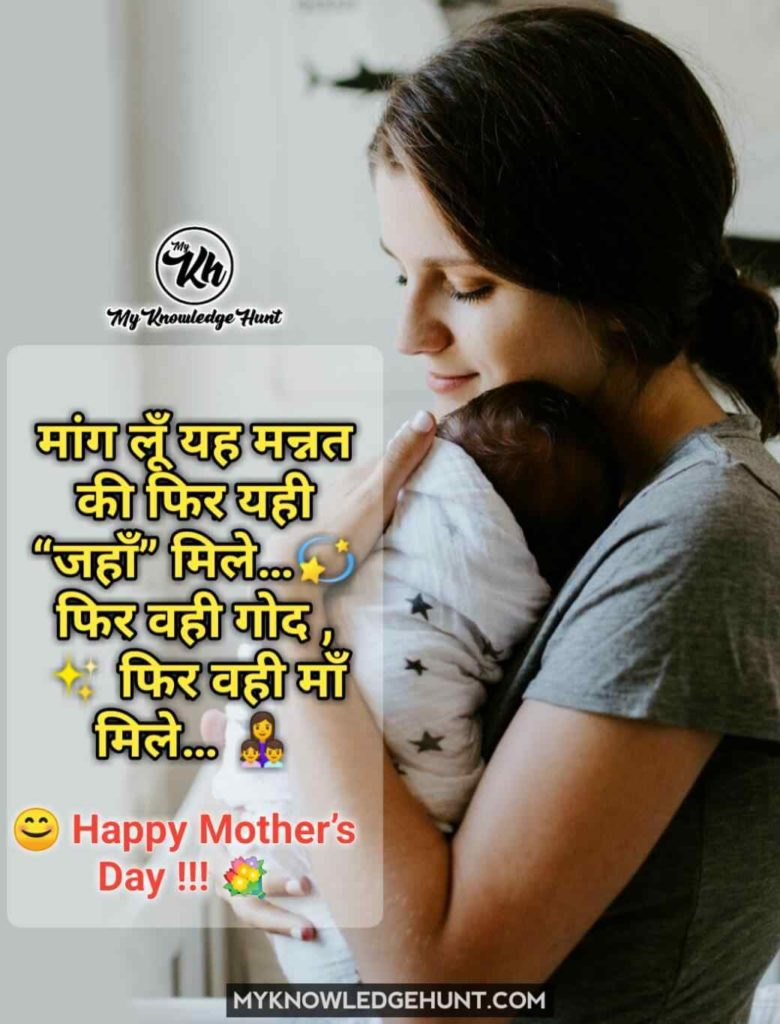 Mothers Day Quotes In Hindi - MyKnowledgeHunt