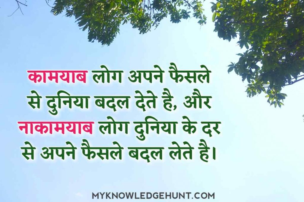 Best Hindi Quotes About Life, best quotes about life in hindi with images, hindi quotes on success