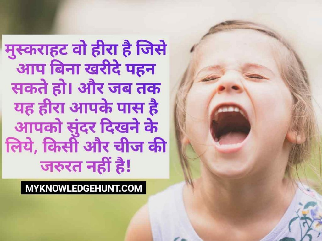 Quotes About Cute Smile