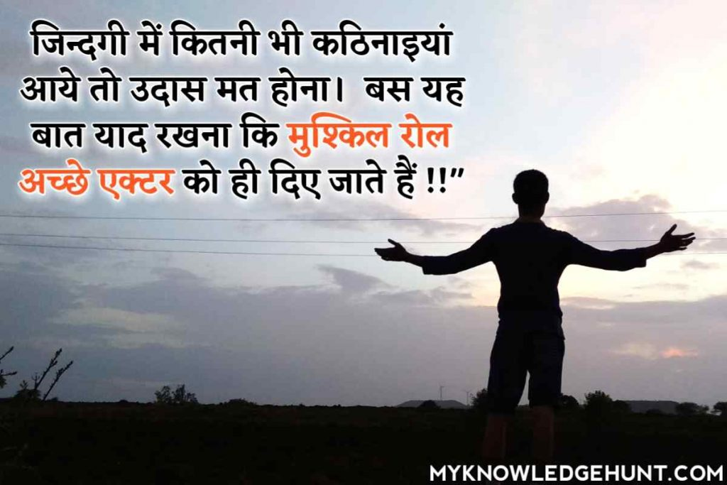 Inspiring Life Quotes In Hindi, Motivational Hindi Quotes About Life, inspiring quotes in hindi, hindi quotation for life