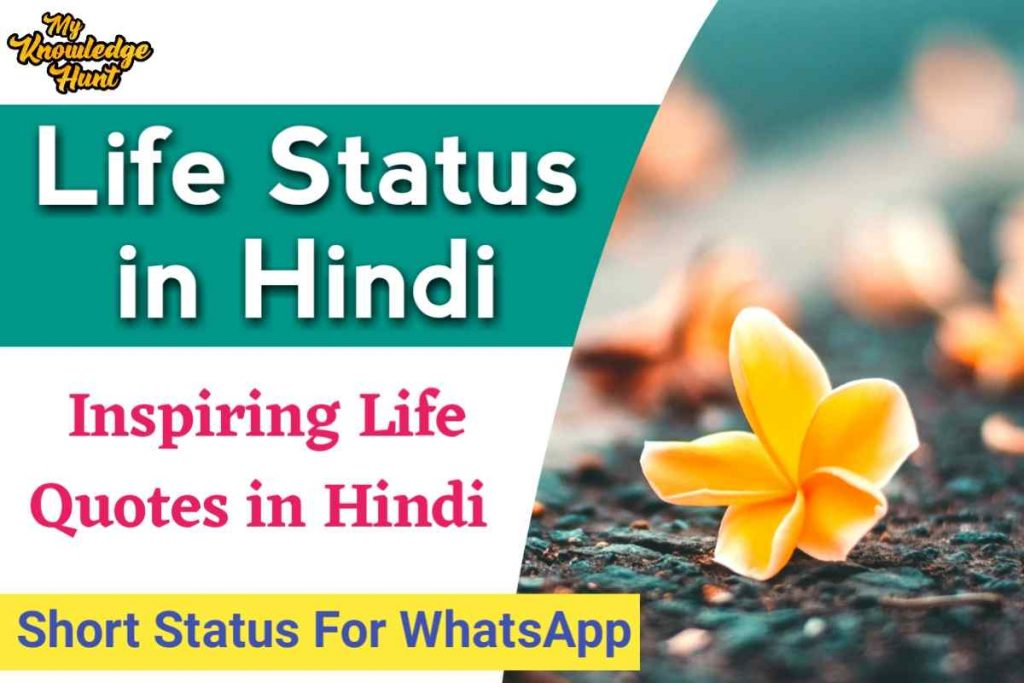 Life Status in Hindi, Life quotes in Hindi, best hindi quotes about life