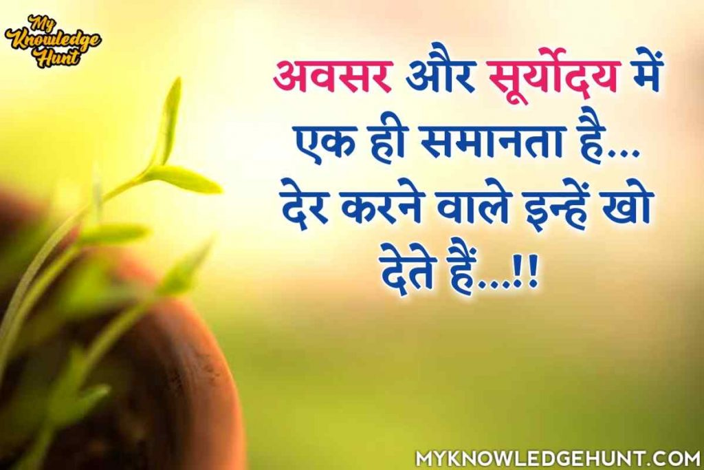 True Lines About Life In Hindi, Life Status In Hindi 2 line attitude, busy life status in hindi, success quotes