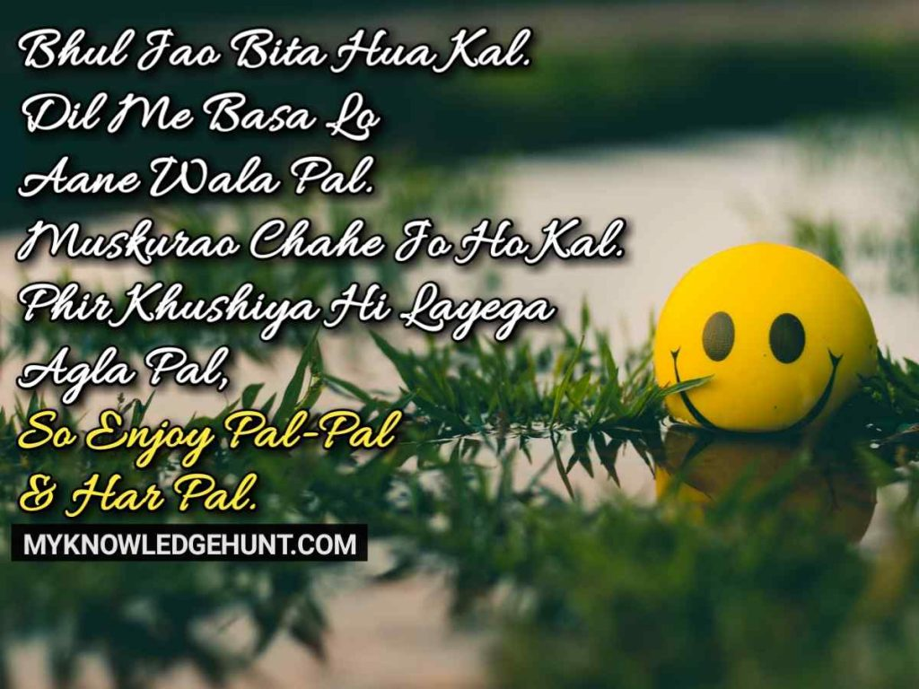 Best 77 Smile Quotes In Hindi For Enjoyment Quotes On Smile In Hindi