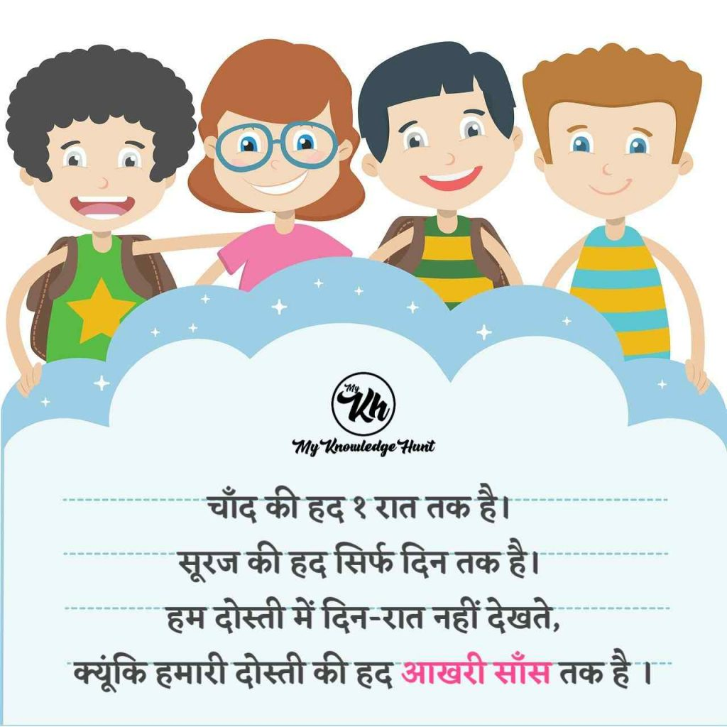 Beautiful Dosti Shayari, Hindi Quotes About Friendship