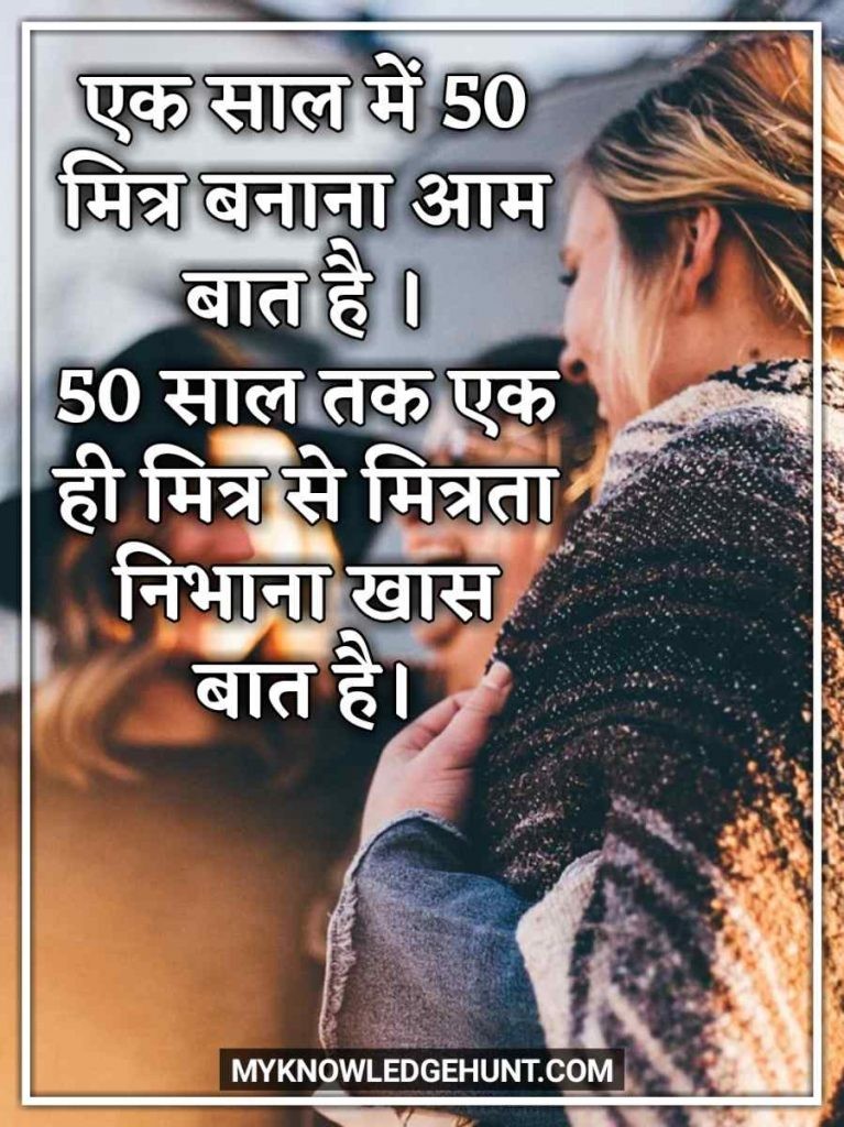 hindi quotes on friendship