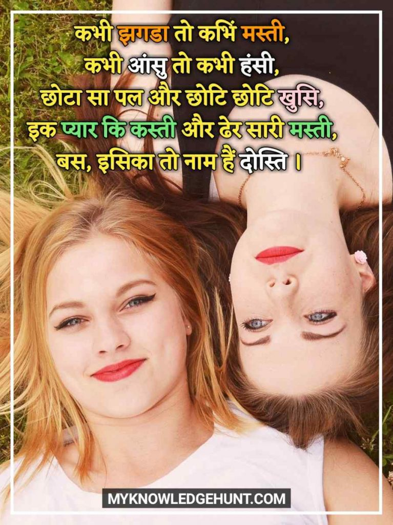 Royal Friendship Status, Heart Touching Dosti Shayari