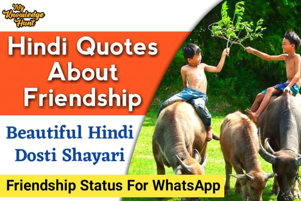 Hindi Quotes About Friendship, Beautiful Dosti Shayari in Hindi